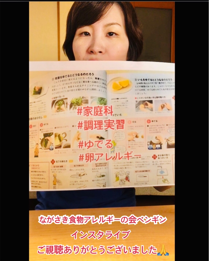 f:id:allergy_nagasakikko:20210822143107j:image