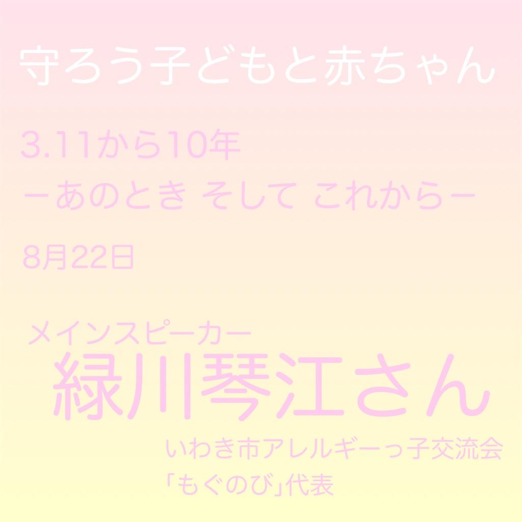 f:id:allergy_nagasakikko:20210822204250j:image