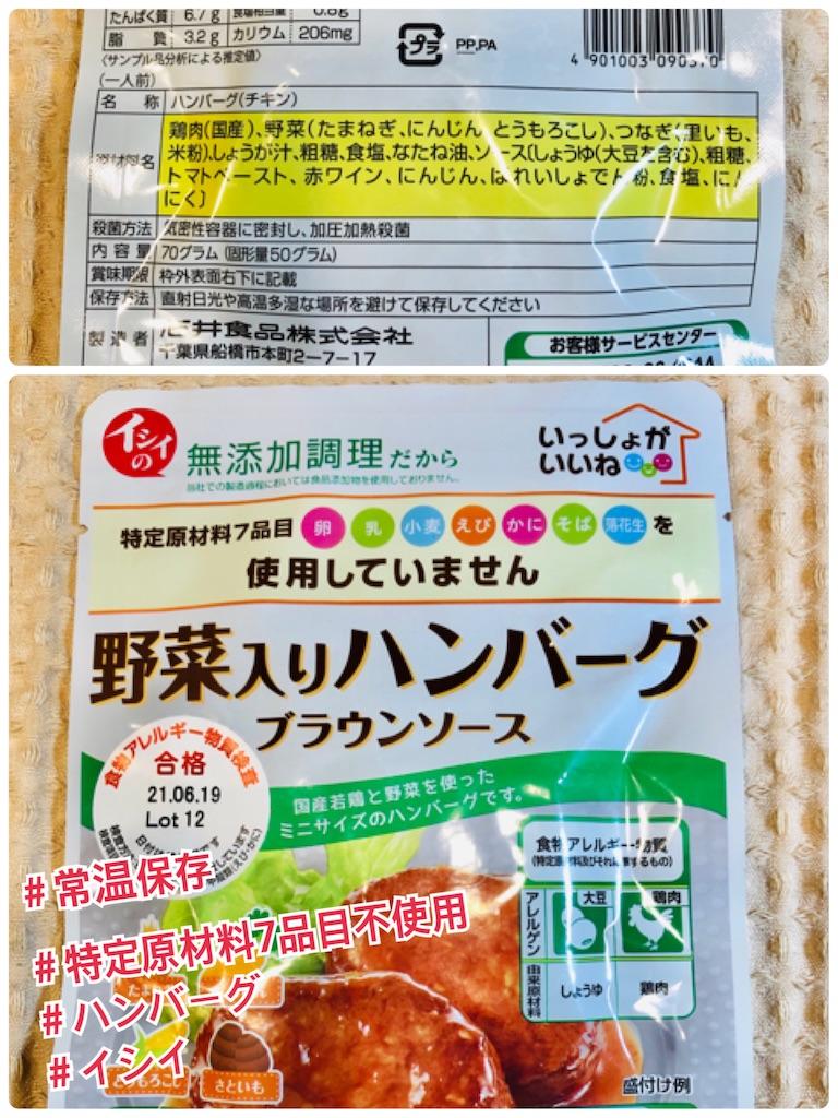 f:id:allergy_nagasakikko:20210828122244j:image
