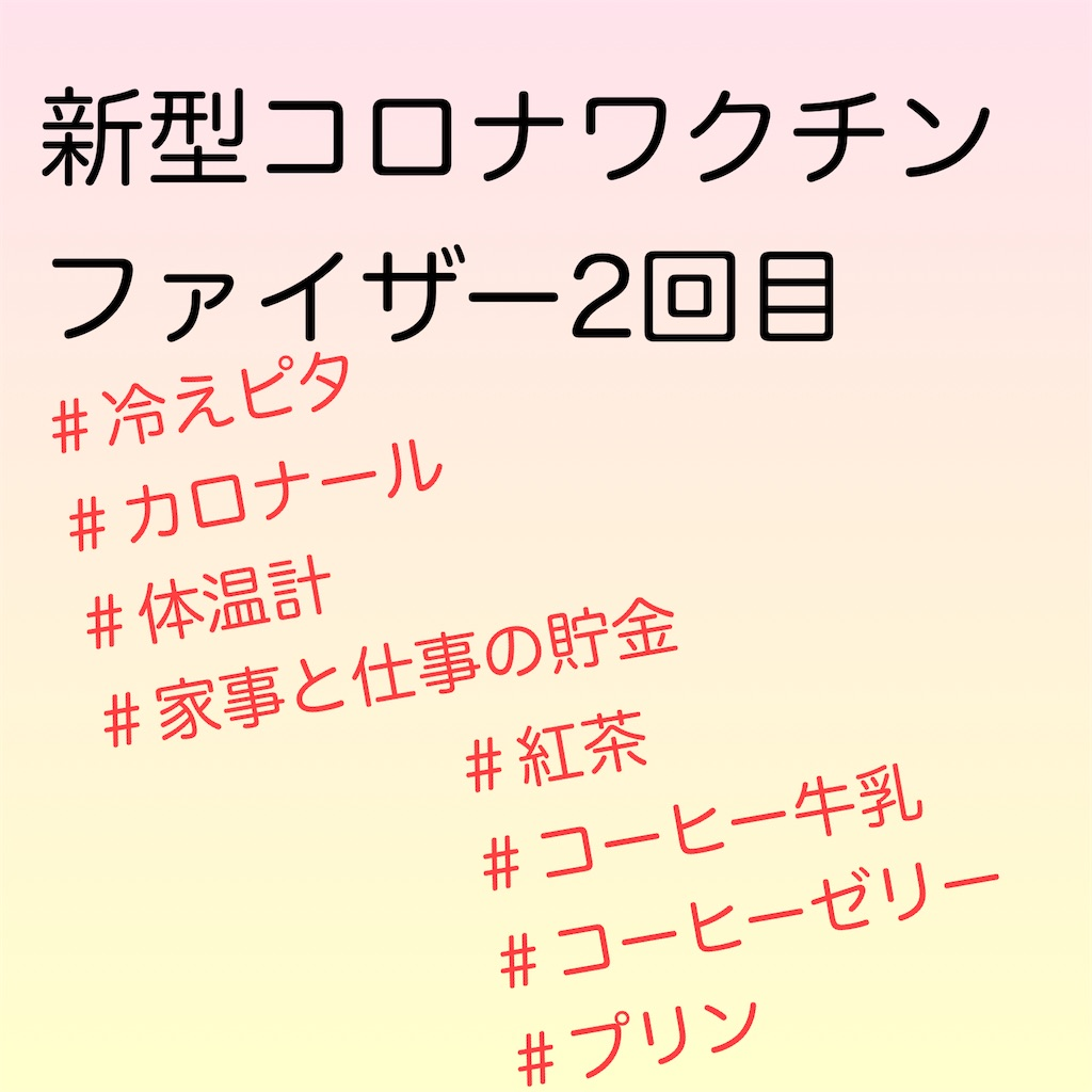 f:id:allergy_nagasakikko:20210829110845j:image