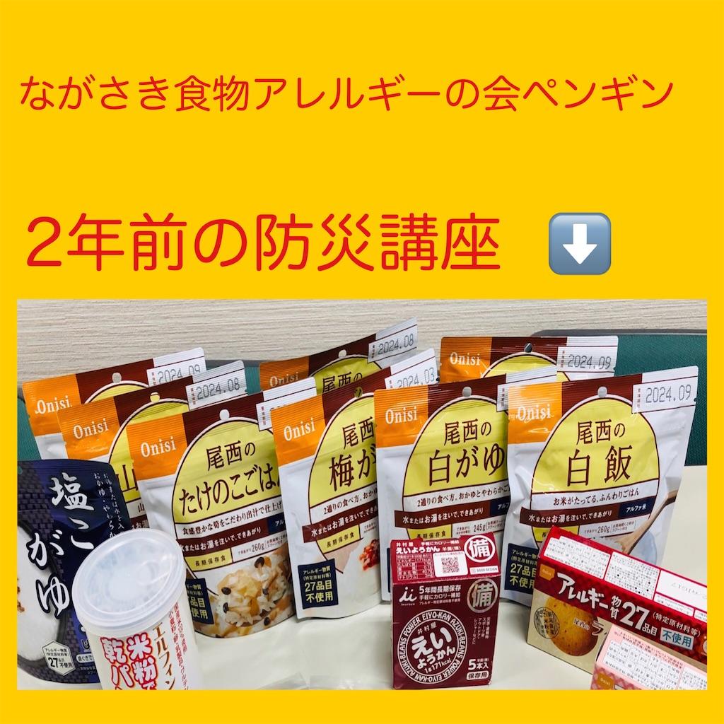 f:id:allergy_nagasakikko:20210831202308j:image