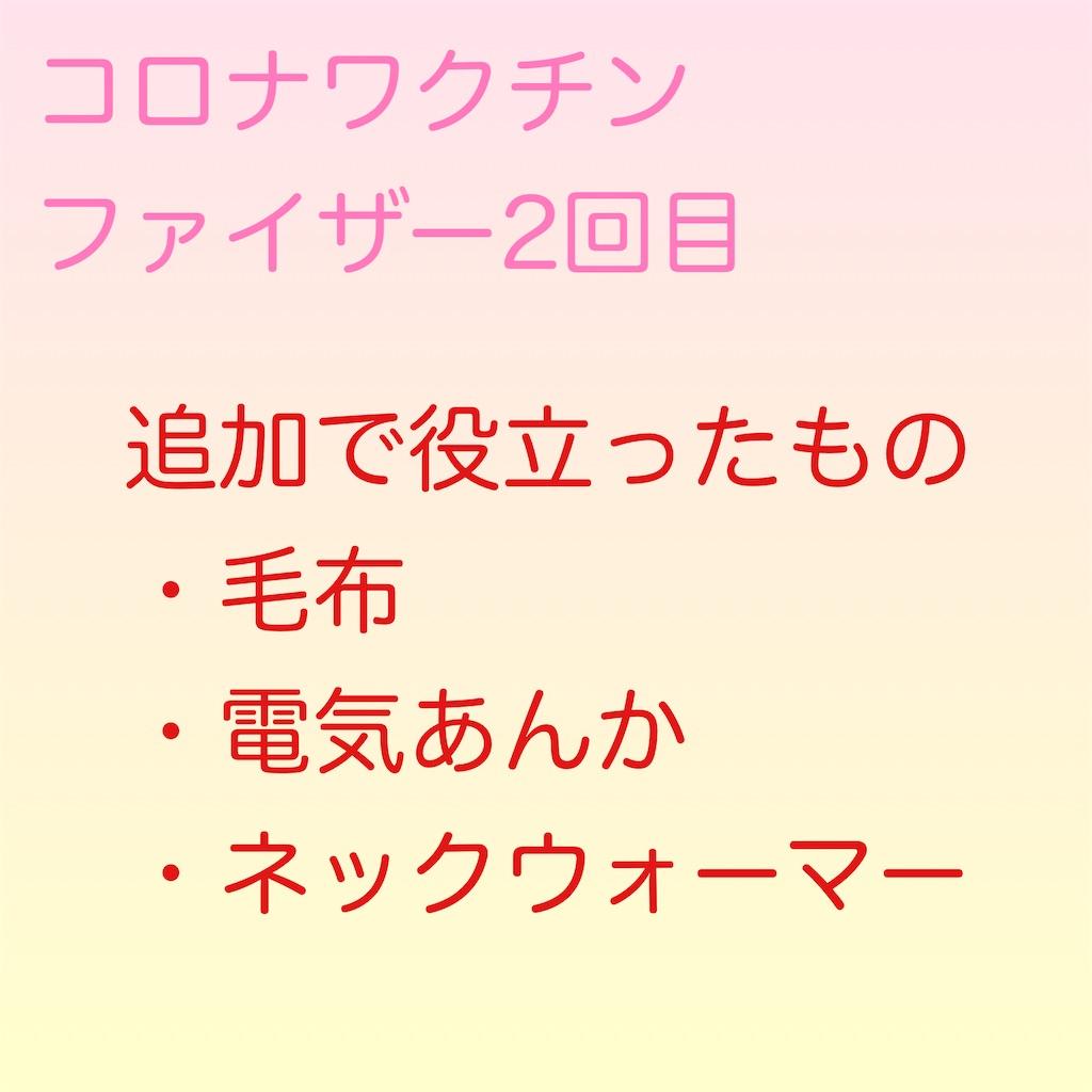 f:id:allergy_nagasakikko:20210901143909j:image