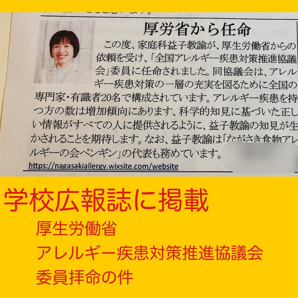 f:id:allergy_nagasakikko:20210902133119j:image