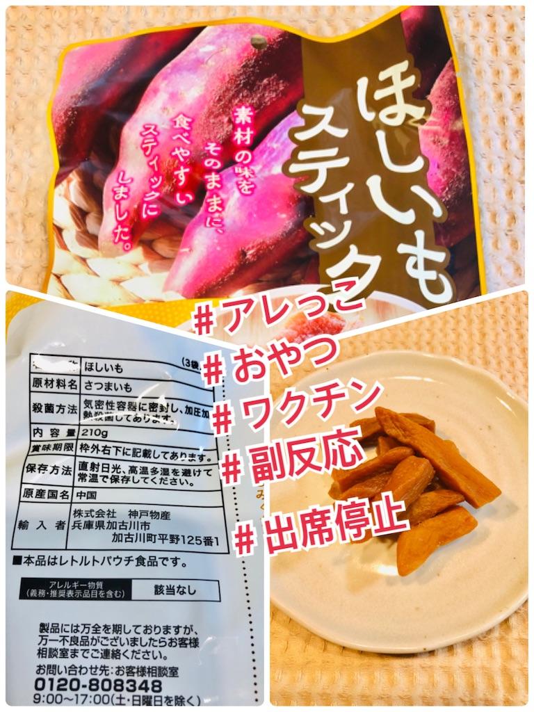 f:id:allergy_nagasakikko:20210906181325j:image