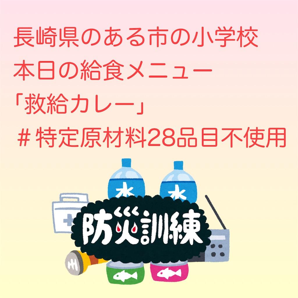 f:id:allergy_nagasakikko:20210907212358j:image