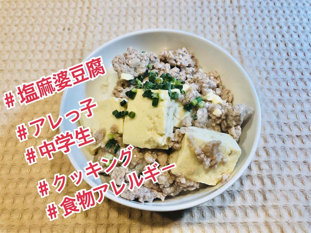 f:id:allergy_nagasakikko:20210911212940j:image