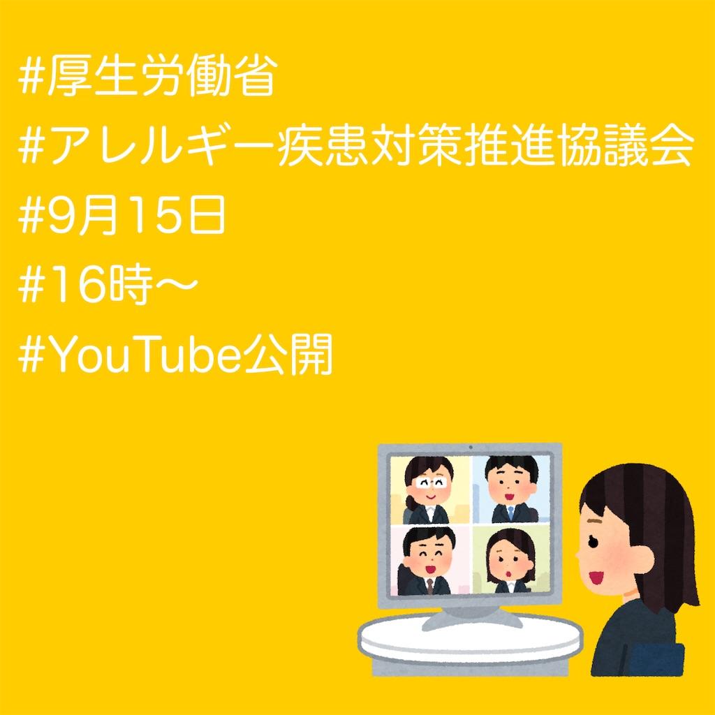 f:id:allergy_nagasakikko:20210913210645j:image