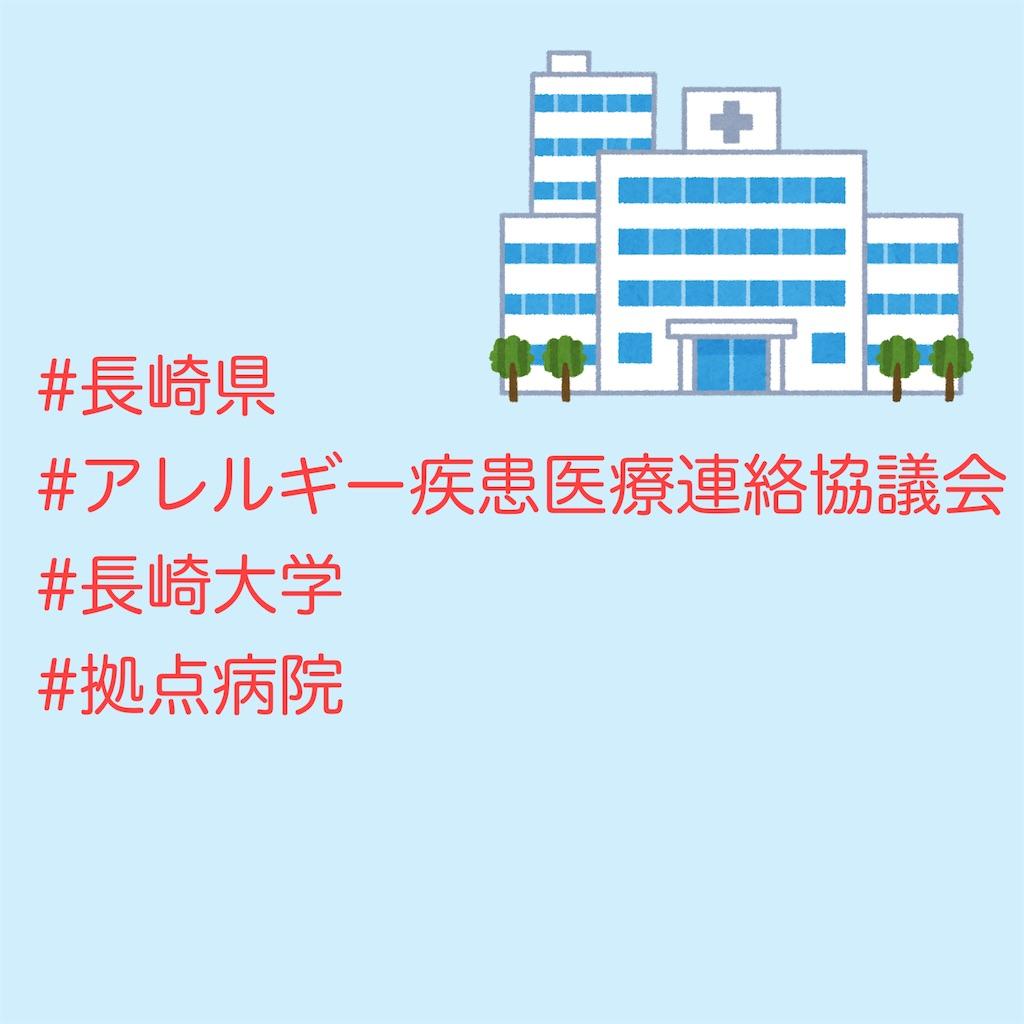 f:id:allergy_nagasakikko:20210913211153j:image