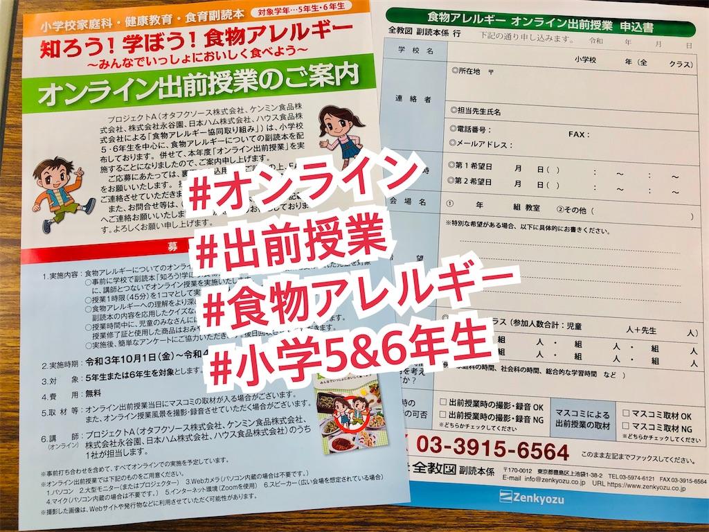 f:id:allergy_nagasakikko:20210915094914j:plain