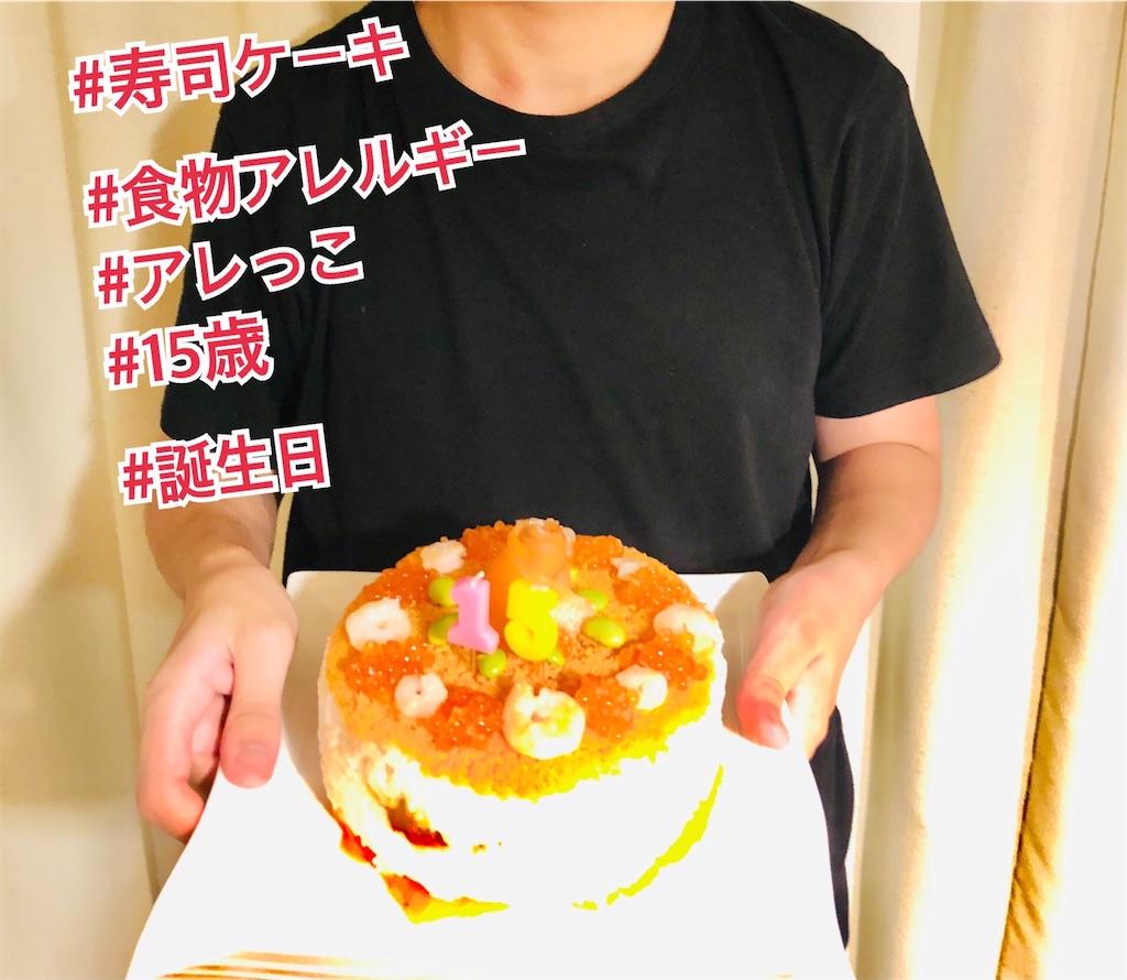 f:id:allergy_nagasakikko:20210915192952j:image