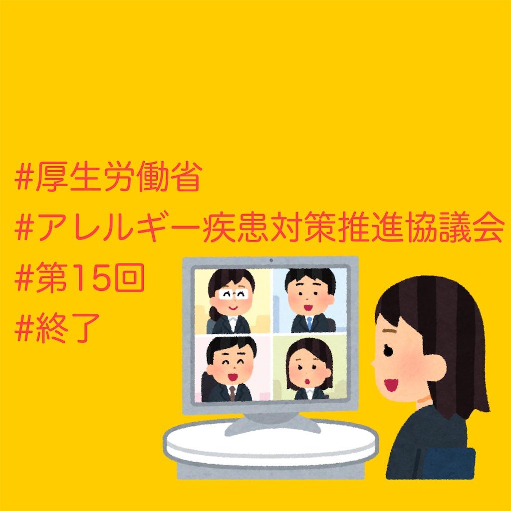 f:id:allergy_nagasakikko:20210916093801j:image