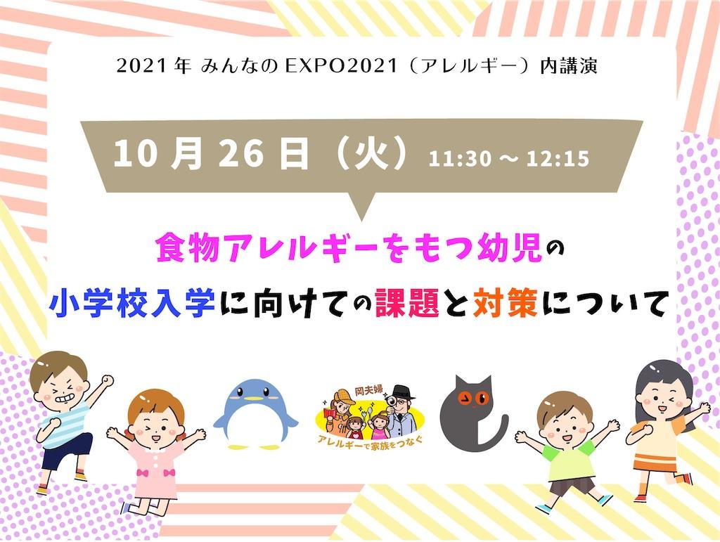 f:id:allergy_nagasakikko:20210918181022j:image