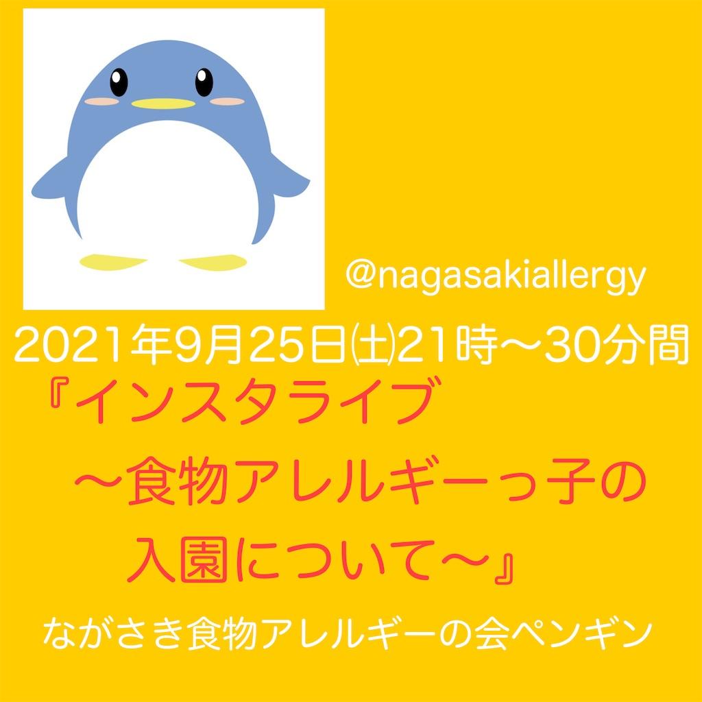f:id:allergy_nagasakikko:20210919202122j:image