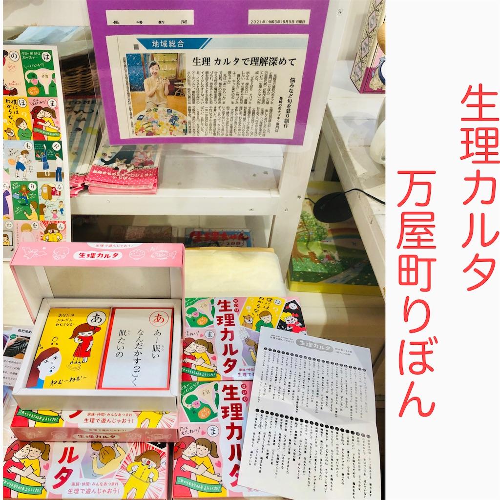 f:id:allergy_nagasakikko:20210921142142j:image