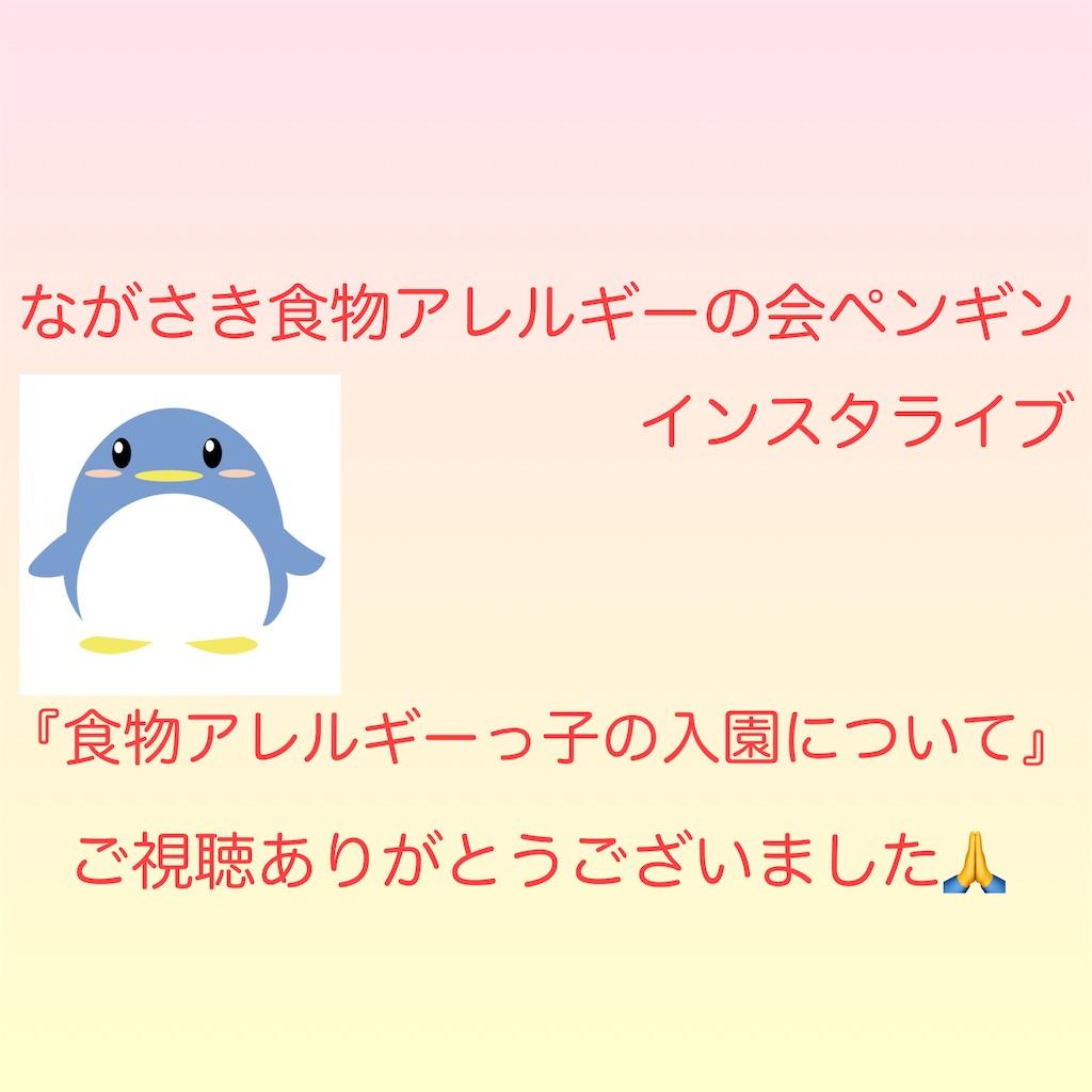 f:id:allergy_nagasakikko:20210925221117j:image