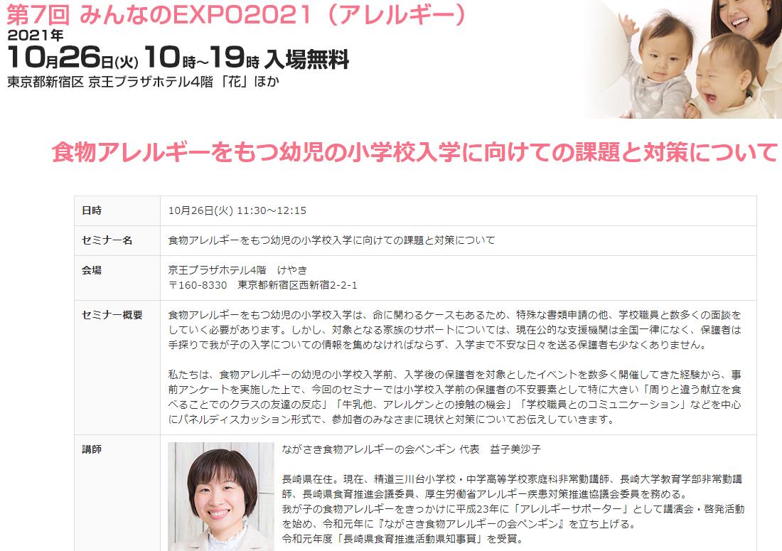 f:id:allergy_nagasakikko:20210926203320p:plain