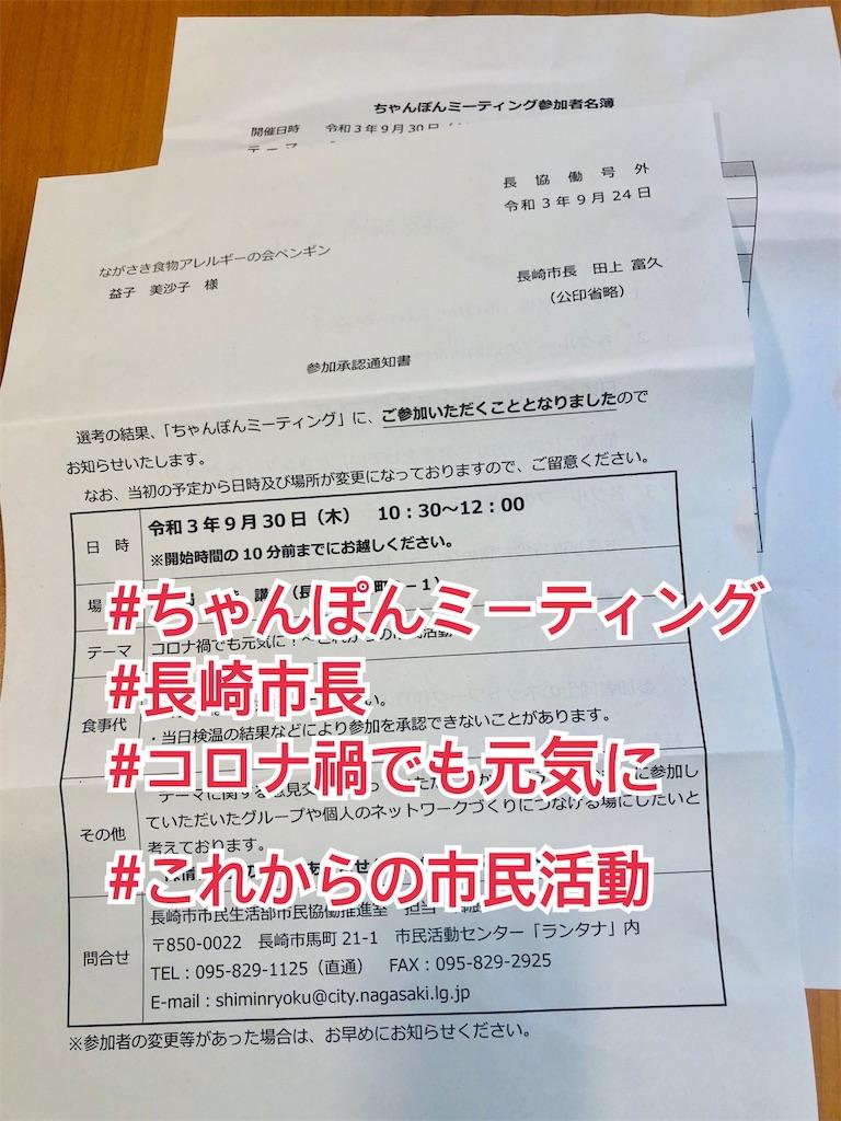 f:id:allergy_nagasakikko:20210926210102j:image