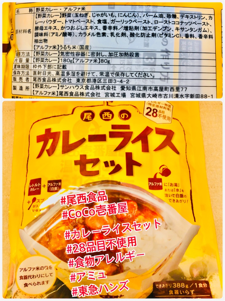 f:id:allergy_nagasakikko:20210928210205j:image