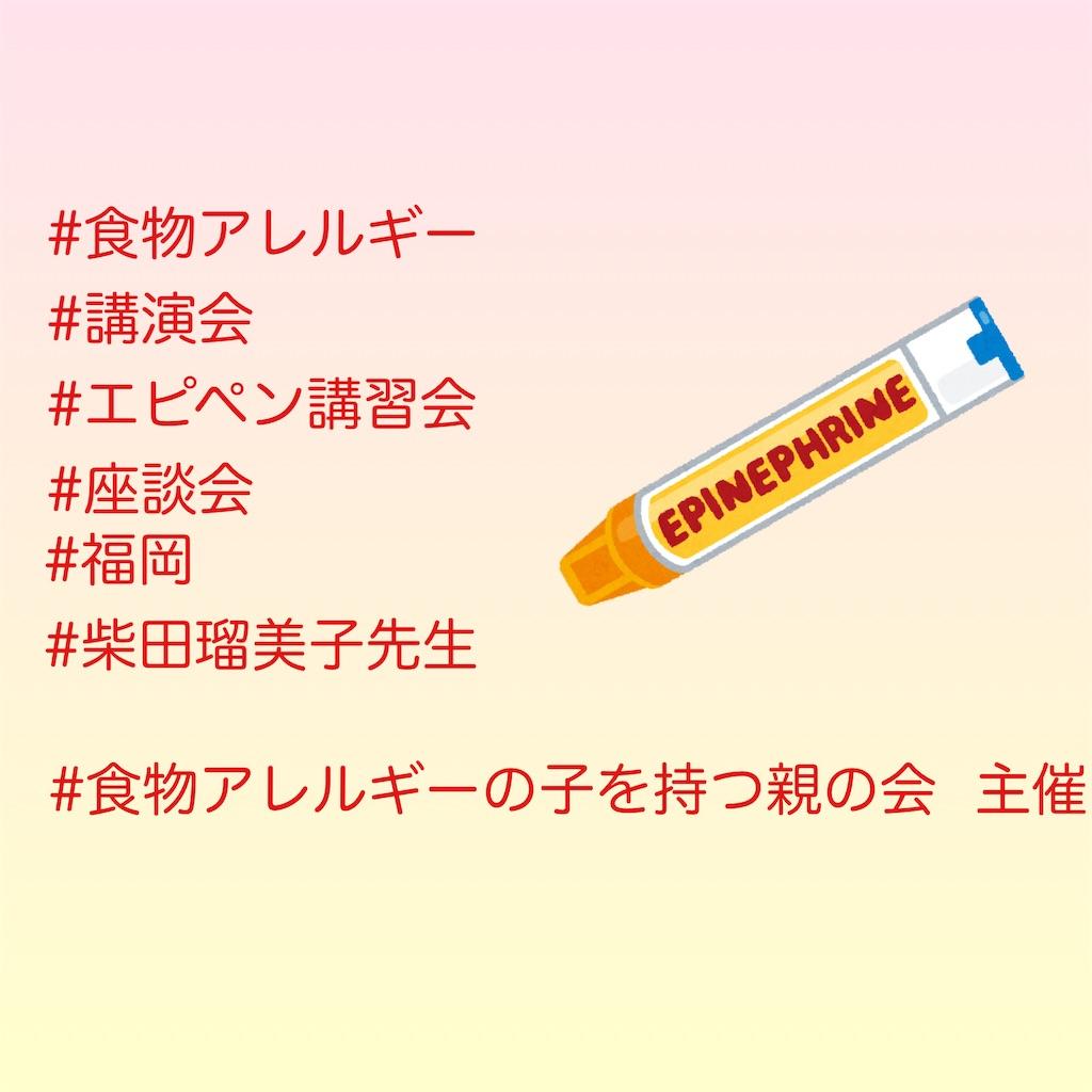 f:id:allergy_nagasakikko:20211004212852j:image