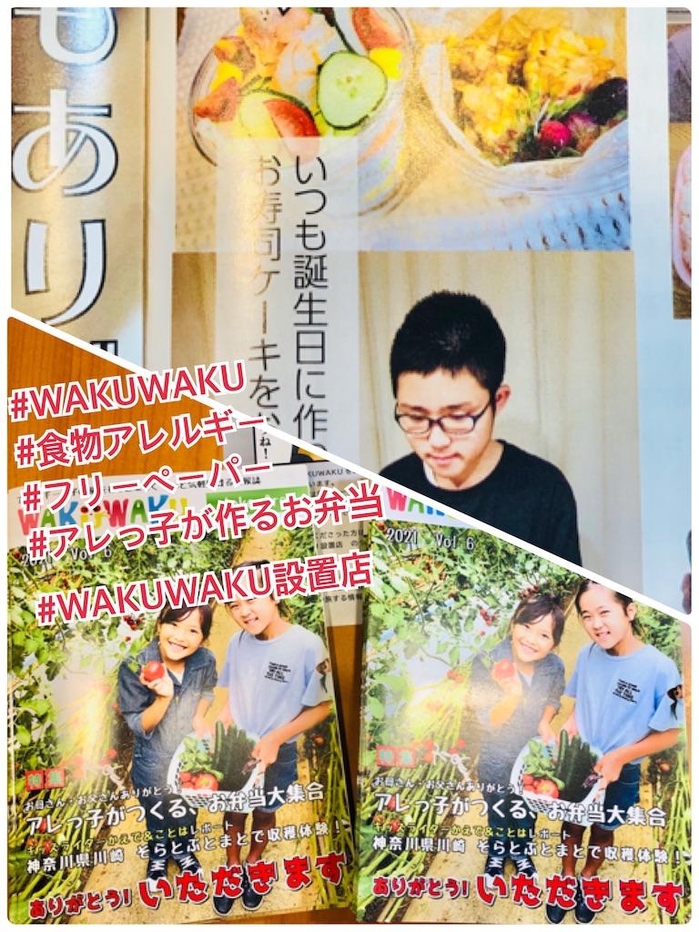 f:id:allergy_nagasakikko:20211005211213j:image