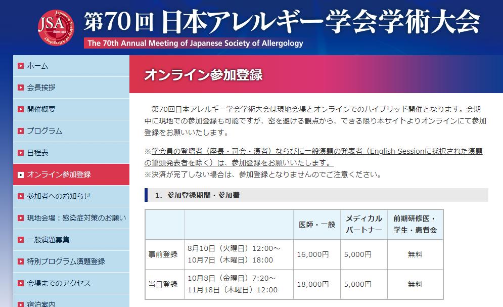 f:id:allergy_nagasakikko:20211007214600p:plain
