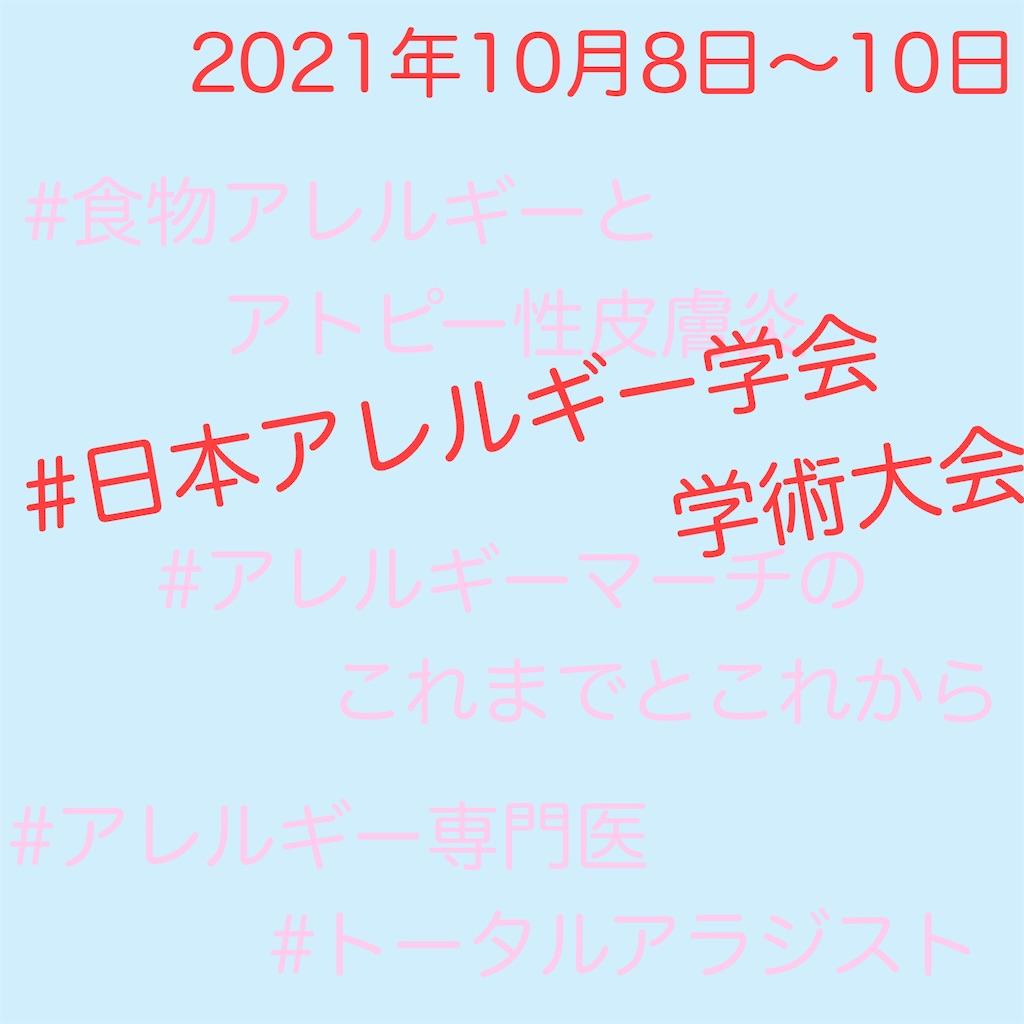 f:id:allergy_nagasakikko:20211009203526j:image