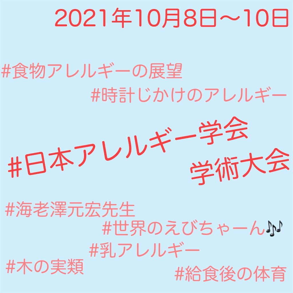 f:id:allergy_nagasakikko:20211010172436j:image
