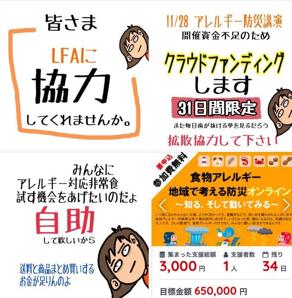 f:id:allergy_nagasakikko:20211025211446p:plain