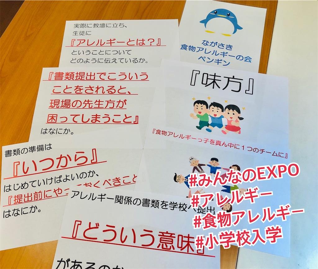 f:id:allergy_nagasakikko:20211026124126j:image