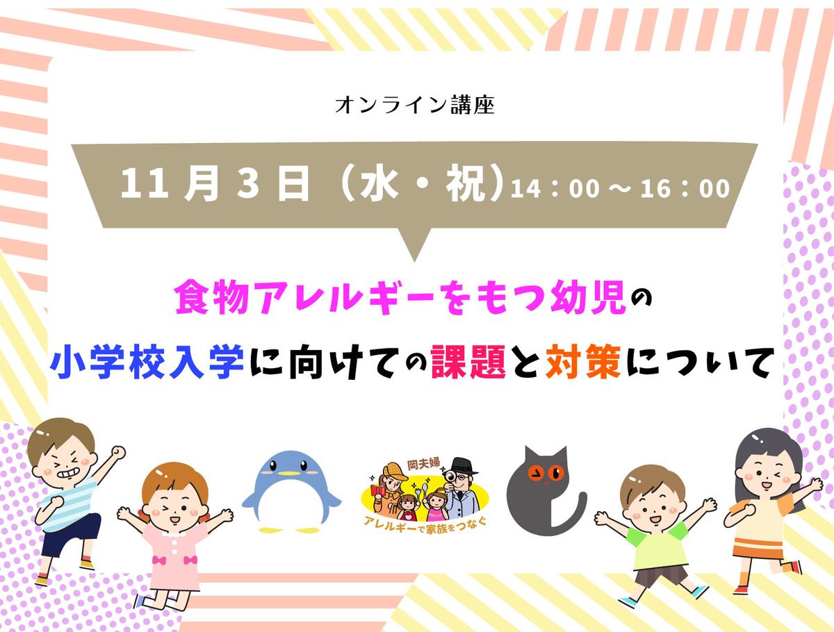 f:id:allergy_nagasakikko:20211027153201j:plain