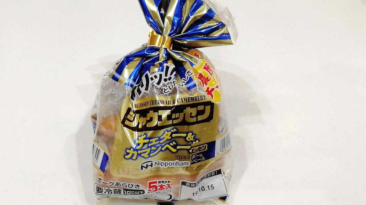 シャウエッセンのチーズ味も超うまい!!!