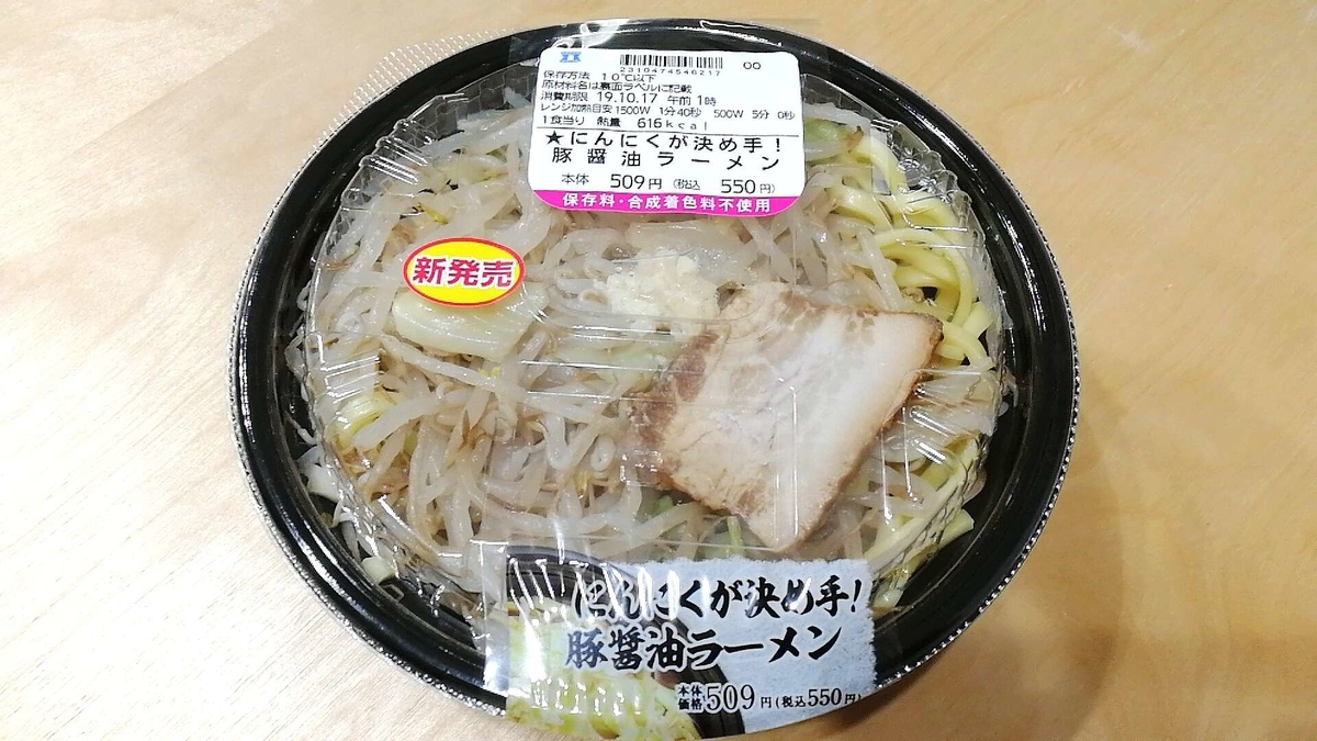 ジロリアンがローソンの二郎系豚醤油ラーメンを食べてみた!