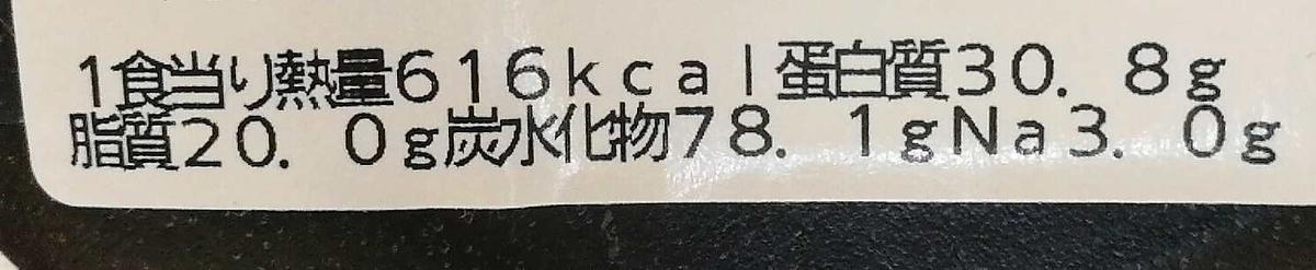 ローソンの二郎系豚醤油ラーメンのカロリー