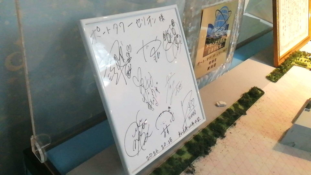 秋田市セリオンにある私立恵比寿中学のサイン!