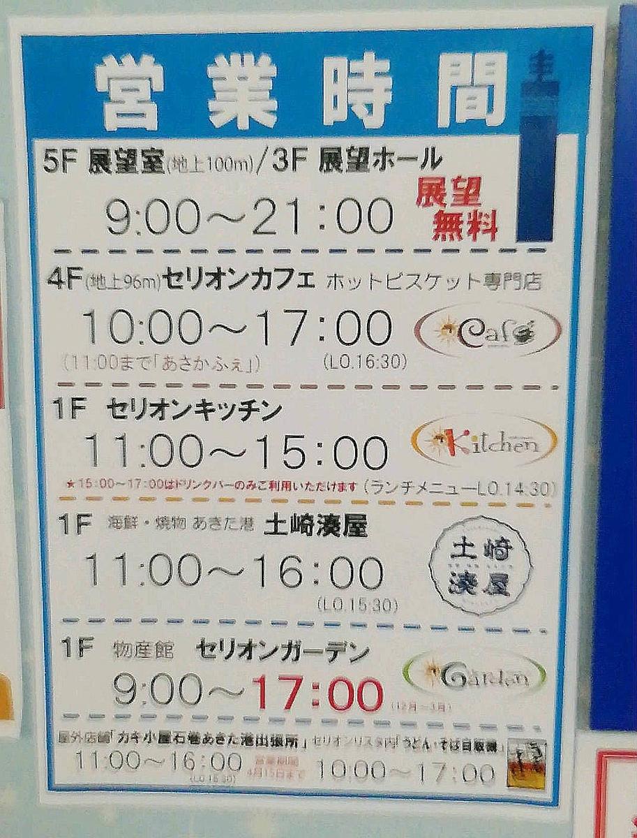 秋田市セリオンの営業時間