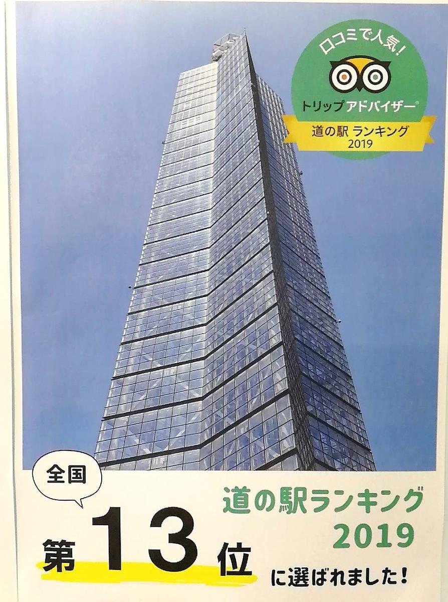 秋田市セリオンは人気の道の駅です