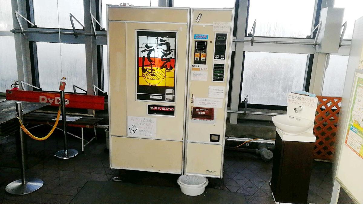 秋田市セリオンで人気のうどん自販機
