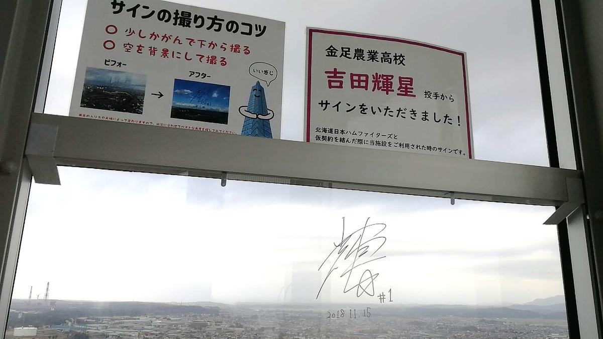 セリオンにある吉田輝星のサイン1