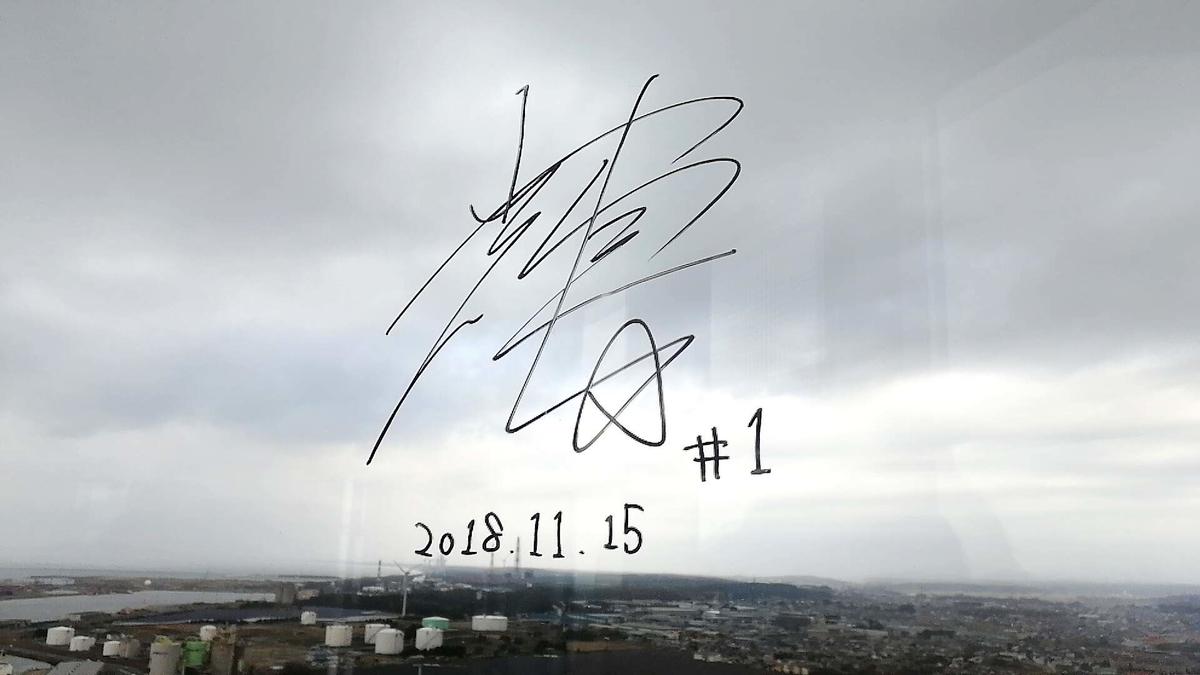 セリオン展望台にある吉田輝星のサイン