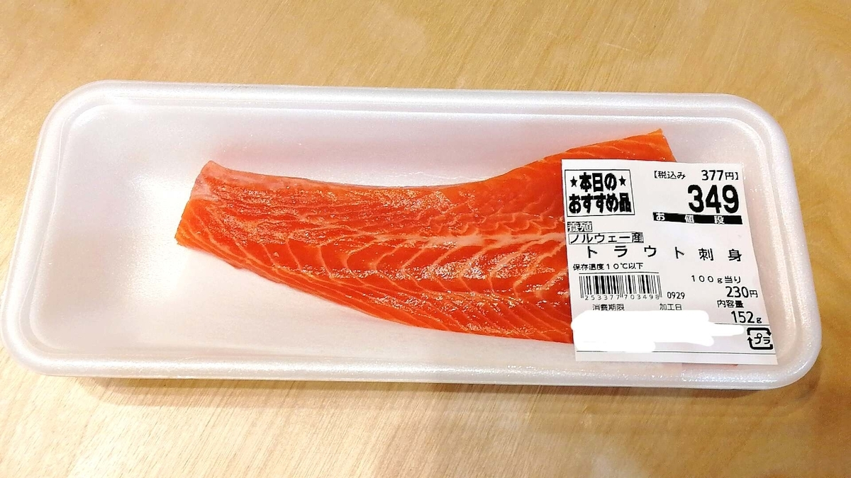 スーパーオセンは安いだけじゃなく鮮度も良い!