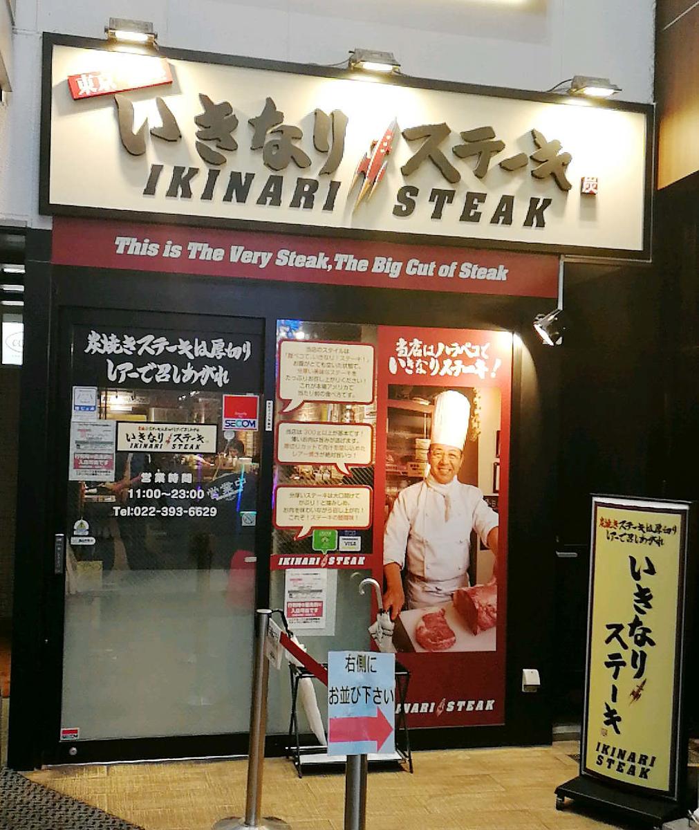 いきなりステーキ仙台店でランチ