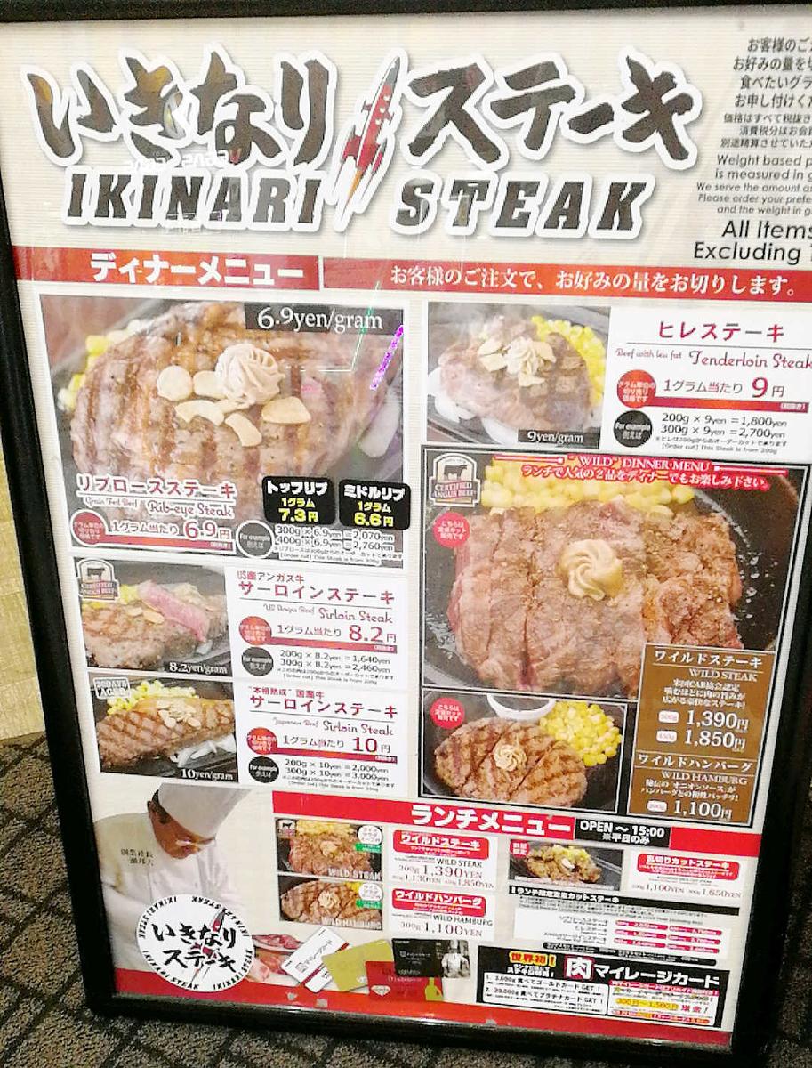 いきなりステーキメニュー一覧