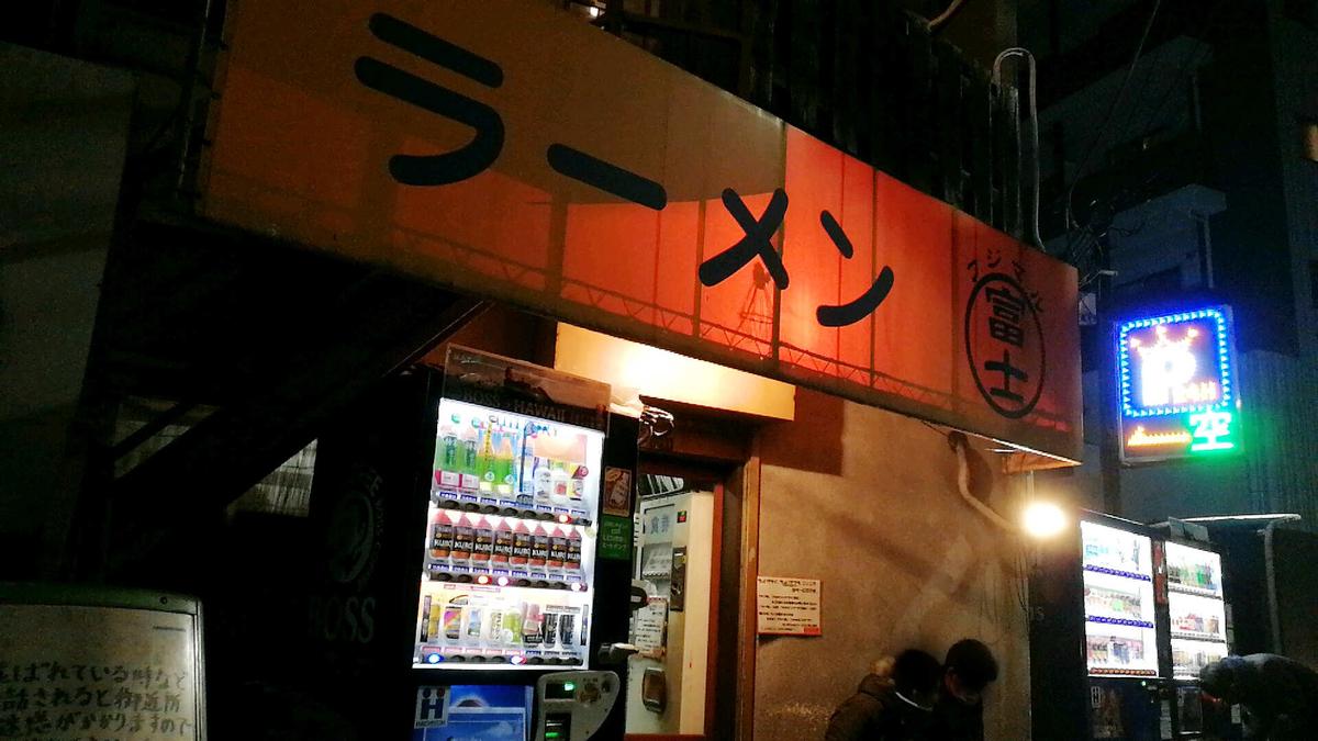 超スゴいと噂のラーメン富士丸神谷本店に初挑戦!