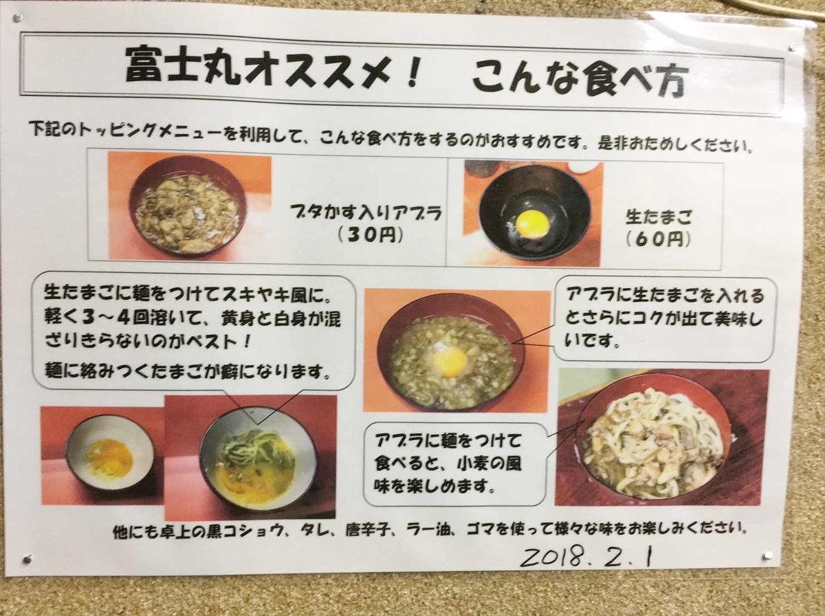 これぞ二郎系ラーメンの美味しい食べ方!