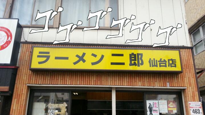 仙台二郎に麺増しチャレンジしに行ってきたったwww