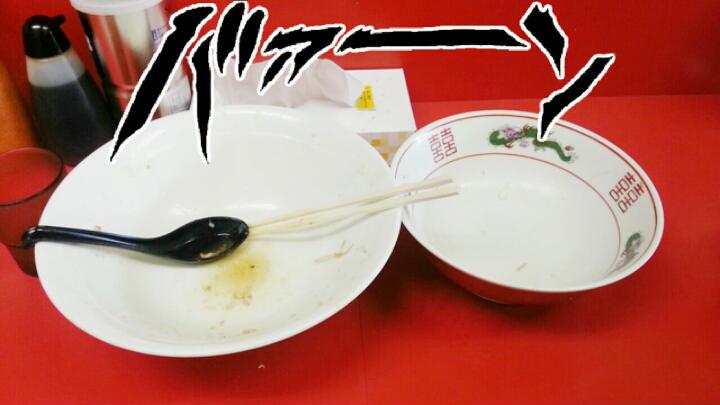 ラーメン二郎で麺マシを完食完飲!!!