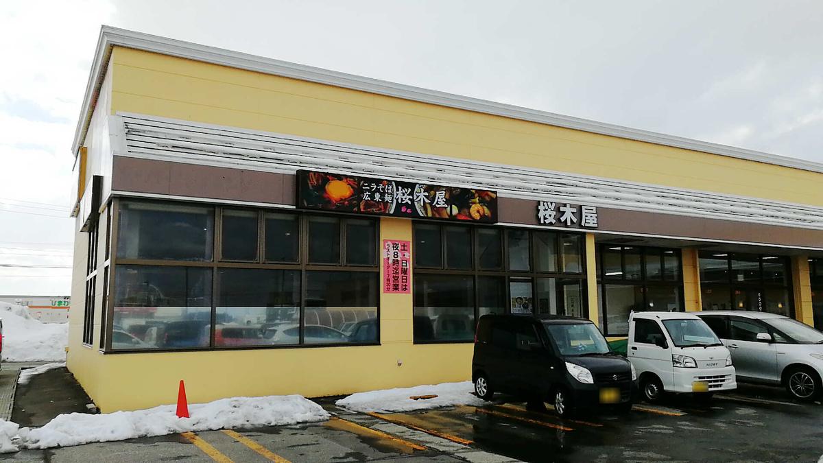 桜木屋大曲店に行ってきました!
