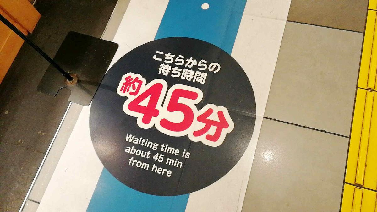 行列が耐えない六厘舎。体感の待ち時間は短め?