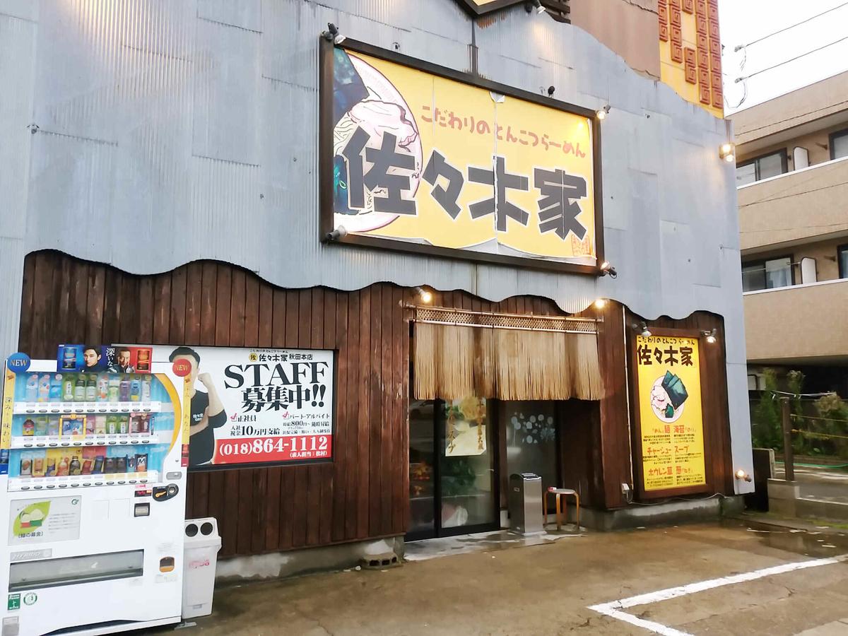 ラーメン佐々木家は秋田県唯一無二の家系ラーメン!