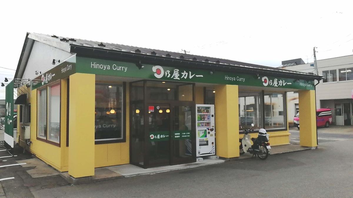 美味しいと噂の日乃屋カレーに初訪問!